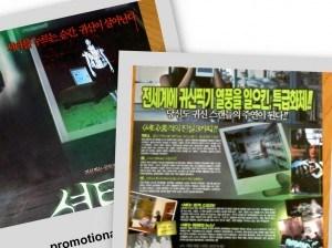 Shutter - movie leaflet