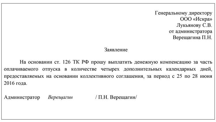 письмо минтруда по компенсации за неиспользованный отпуск