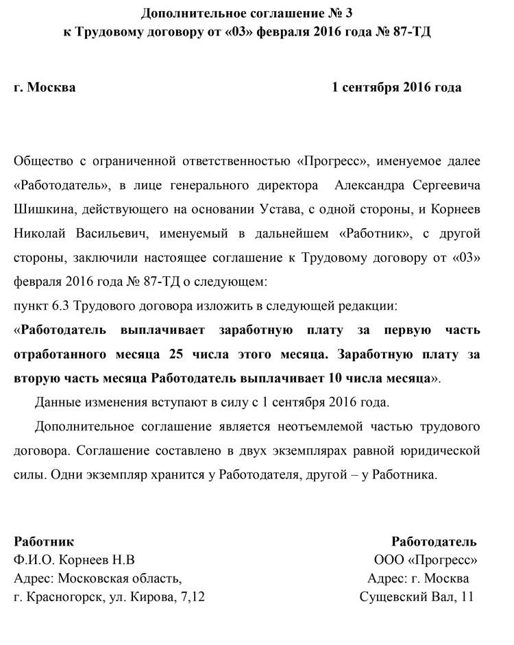 Соглашение об изменении условий контракта вступает в силу начиная со дня заключения