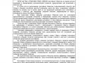 Дополнительное соглашение с работниками при реорганизации — штатное расписание при слиянии организаций
