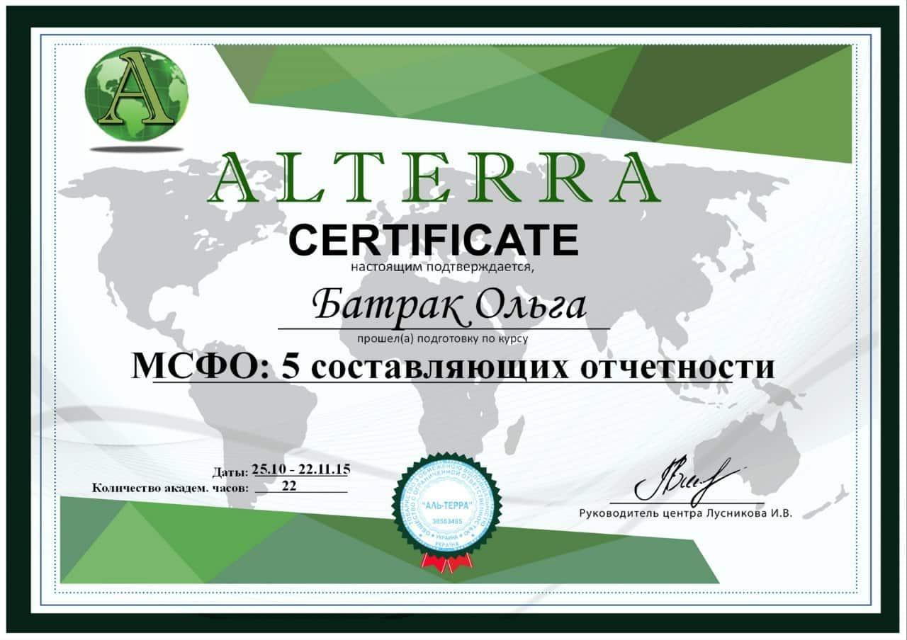 Сертификат 5 Составляющих отчетности 2015