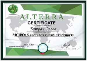 Сертификат - МСФО: 5 Составляющих отчетности.
