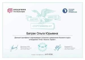Сертификат Академии Учет. Налоги. Право.