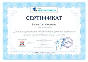 Сертификат Школы Зарплатоведа.