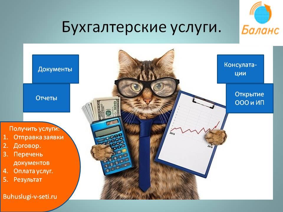 Бухгалтерские услуги