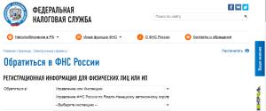 Обратиться в ФНС Россиии