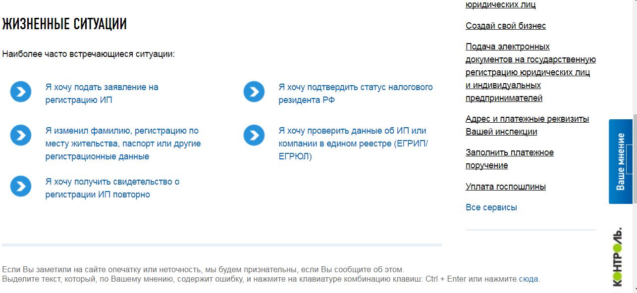 Тольятти реквизиты для оплаты госпошлины для регистрации ип как заполнить декларацию 3 ндфл усн