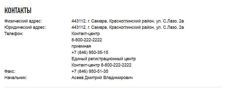 ИФНС по Красноглинскому району г. Самары