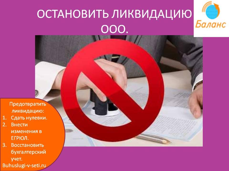 Ликвидация ООО.