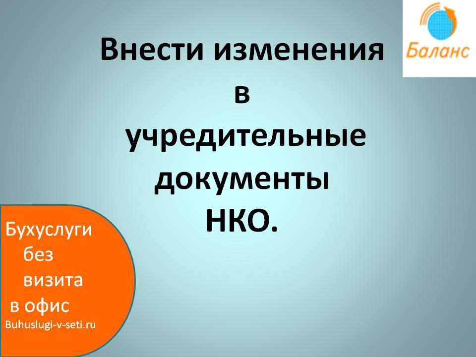 Внесение изменений в ЕГРЮЛ НКО.