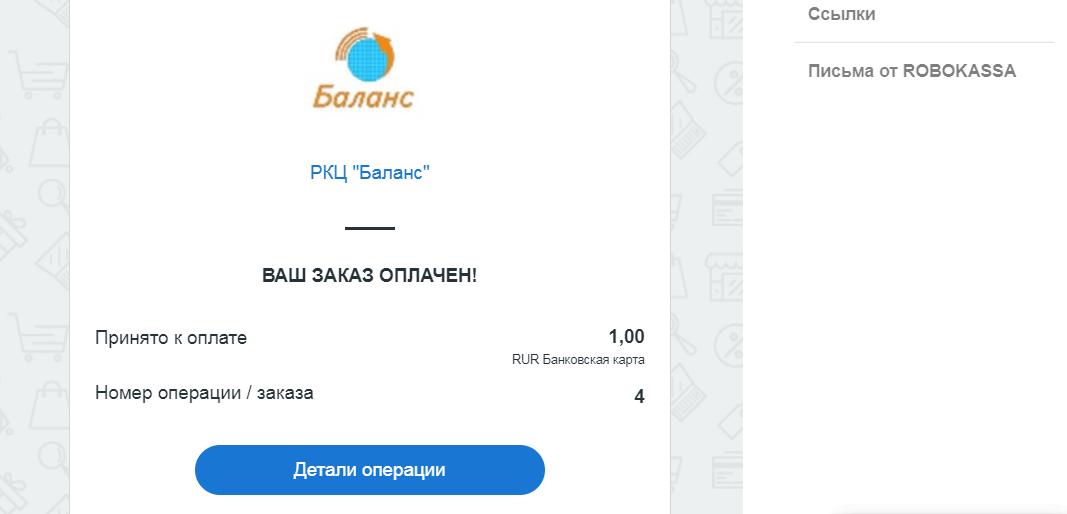 сообщение об оплате.