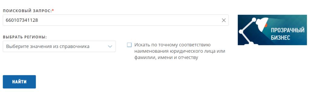 Сведения из ЕГРЮЛ.