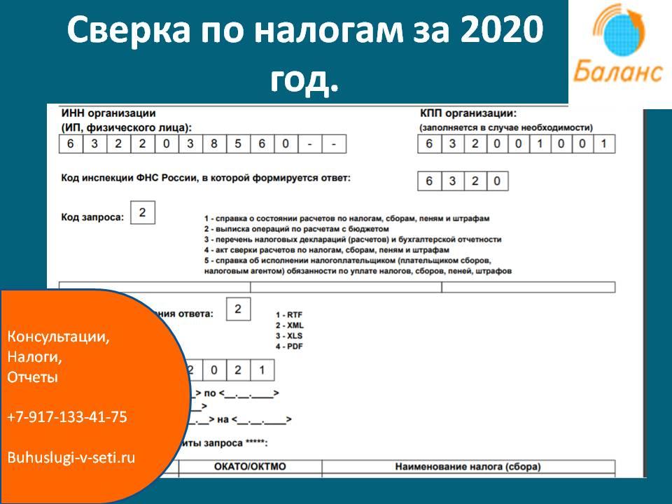 Сверка по налогам за 2020 2021 годы