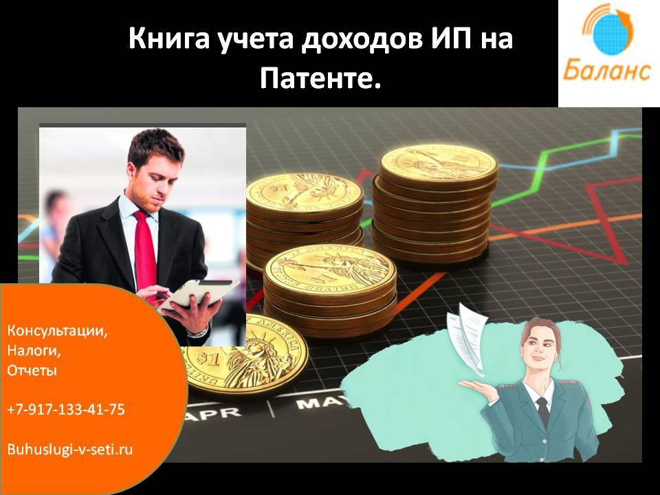 Книга доходов ИП на Патенте