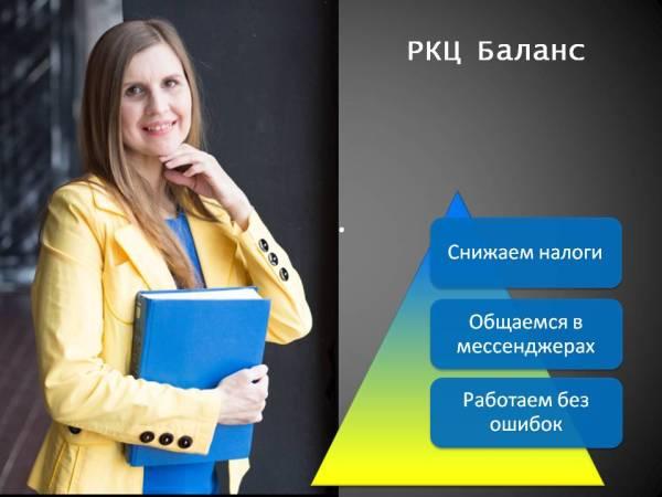 Ольга Батрак, РКЦ Баланс