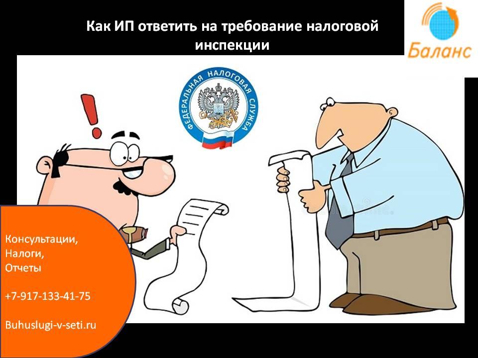 Ответ на требование налоговой инспекции
