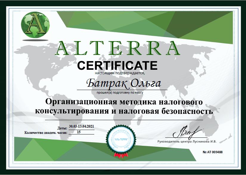 Сертификат Налоговая безопасность и налоговое консультирование Батрак Ольга