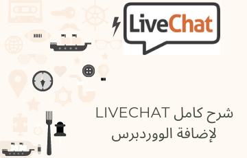 شرح livechat