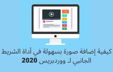 كيفية إضافة صورة بسهولة في أداة الشريط الجانبي لـ ووردبريس 2020