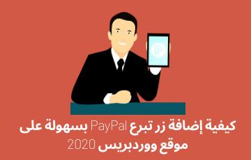 كيفية إضافة زر تبرع PayPal بسهولة على موقع ووردبريس 2020