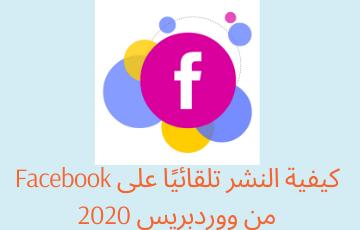 كيفية النشر تلقائيًا على Facebook من ووردبريس 2020