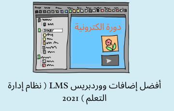 أفضل إضافات ووردبريس LMS ( نظام إدارة التعلم ) 2021