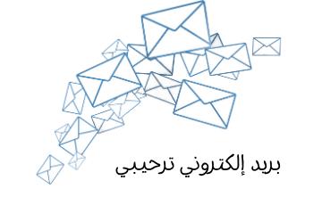 كيفية إرسال بريد إلكتروني ترحيبي للمستخدمين الجدد في ووردبريس 2021