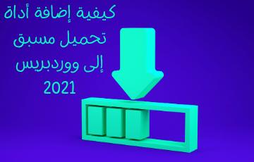 كيفية إضافة أداة تحميل مسبق إلى ووردبريس 2021