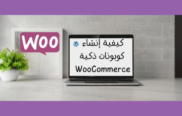كيفية إنشاء كوبونات ذكية في WooCommerce 2021
