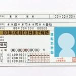 ゴールド免許を取得するための更新時の条件と取得した時の利点