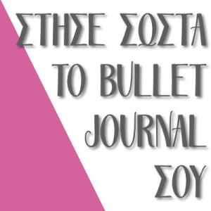 Bullet Journal στα Ελληνικά