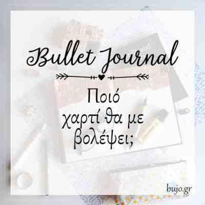 Με γραμμές, τελίτσες, τετραγωνάκια ή κενό: ποιό χαρτί θα με βολέψει στο bullet journaling μου;
