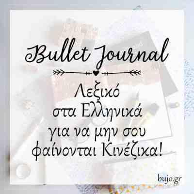 Λεξικό bullet journal