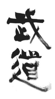 Kanji Budo