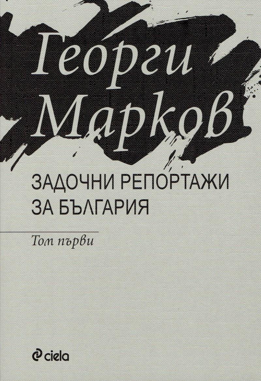 Задочни репортажи, том 1 - Георги Марков