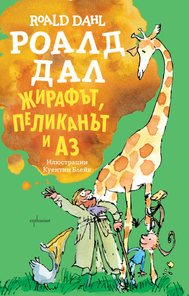 Жирафът, пеликанът и аз - Роалд Дал