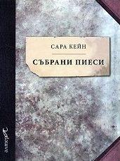 Събрани пиеси - Сара Кейн