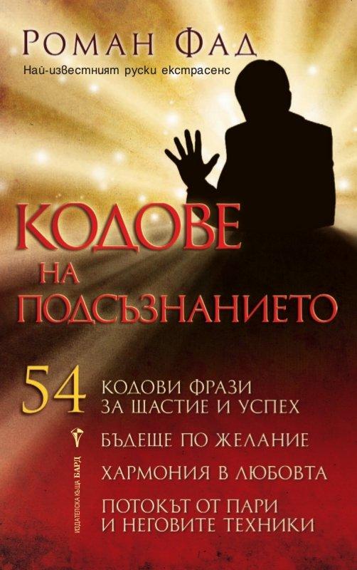 Кодове на подсъзнанието - книга 1 - Роман Фад