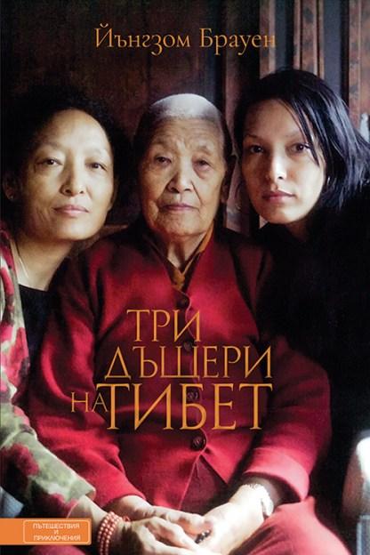 Три дъщери на Тибет – Йънгзом Брауен