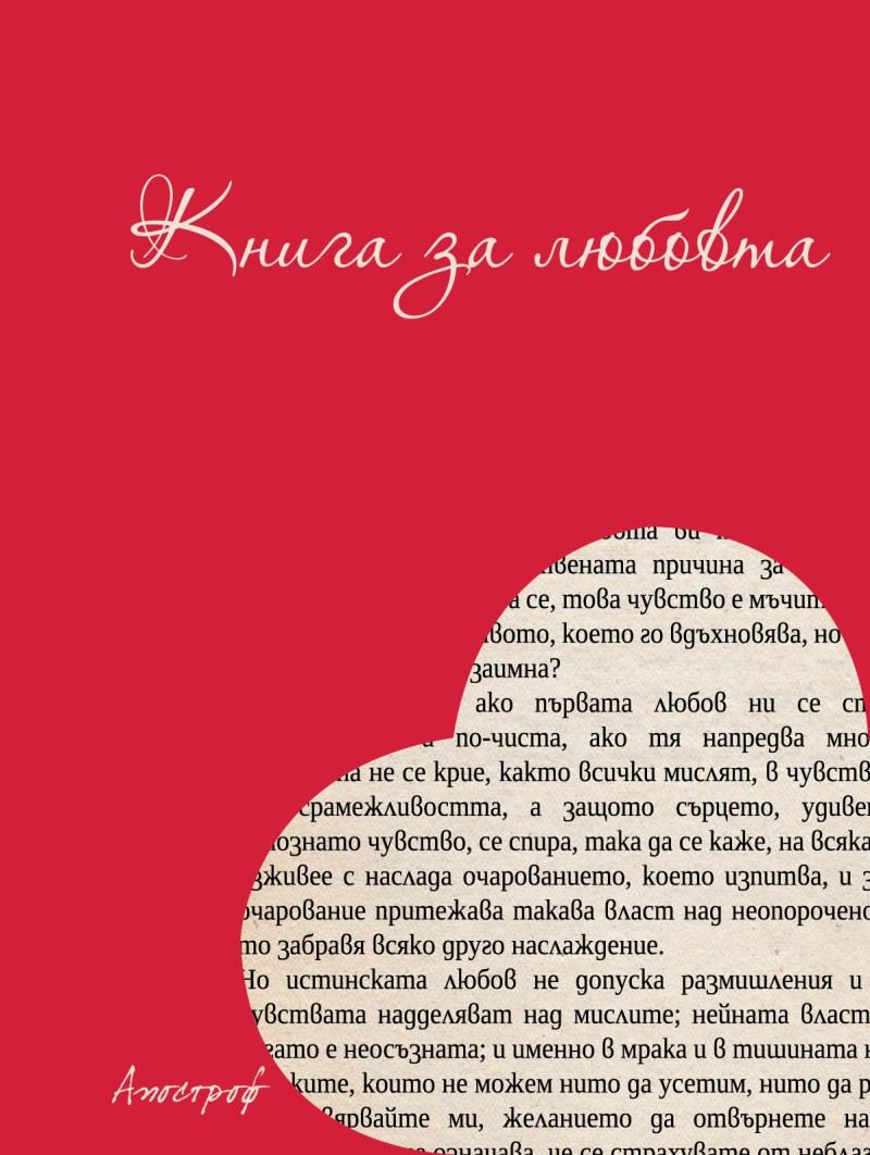 Книга за любовта