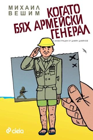 Когато бях армейски генерал - Михаил Вешим