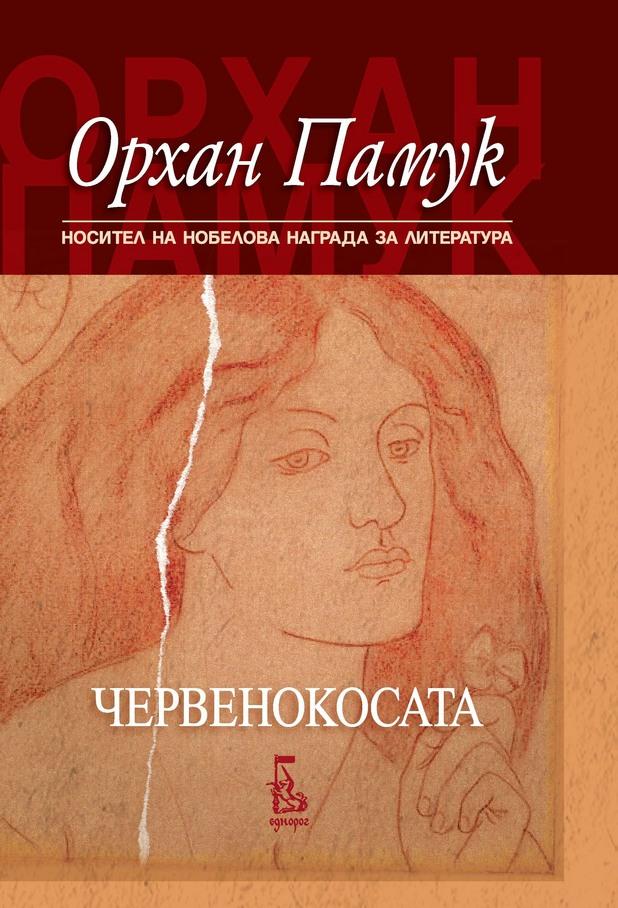 Червенокосата - Орхан Памук