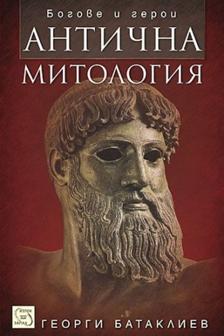 Антична митология - Георги Батаклиев