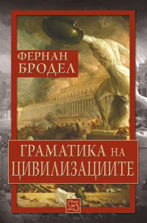 Граматика на цивилизациите - Фернан Бродел