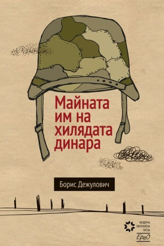 Майната им на хилядата динара - Борис Дежулович