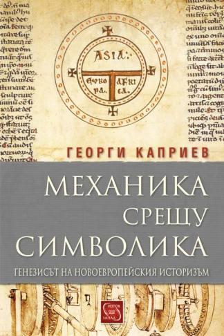 Механика срещу символика - Георги Каприев