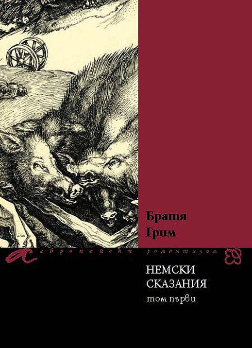 Немски сказания, том 1 - Братя Грим