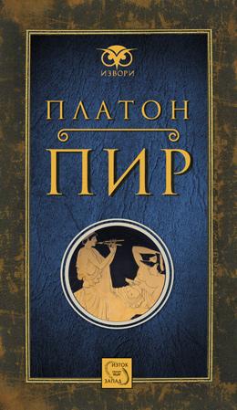 Пир - Платон