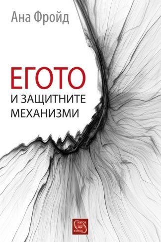 Егото и защитните механизми - Ана Фройд
