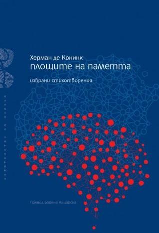 Площите на паметта - Херман де Конинк